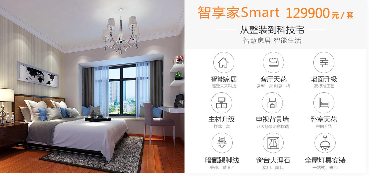智享家Smart129900元/套